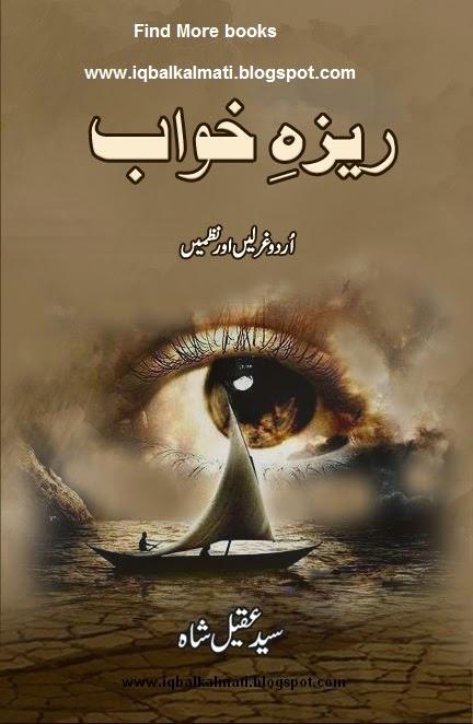 Reza e Khwab By Syed Aqeel Shah