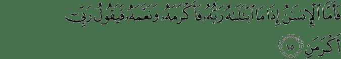 Surat Al-Fajr Ayat 15