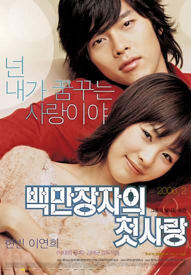 A_Millionaires_First_Love_hyun_bin