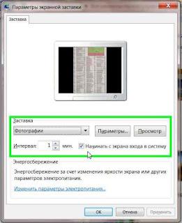 Запуск экранной заставки по требованию