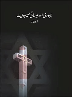 Yahudi Or Esaee Sahoniat by Zaid Hamid