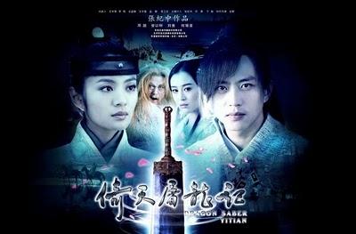 Heaven Sword and Dragon Sabre กระบี่อิงฟ้า ดาบฆ่ามังกร (2009) [Soundtrack บรรยายไทย]