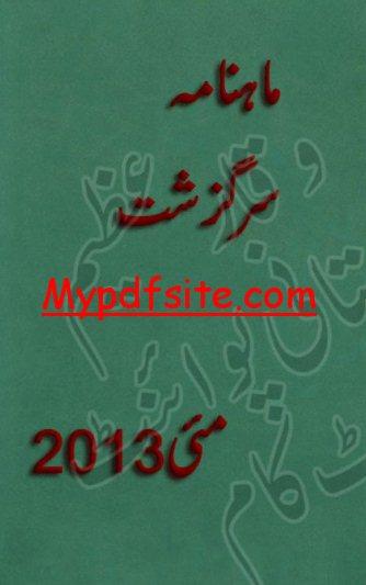 Sargazasht Digest May 2013