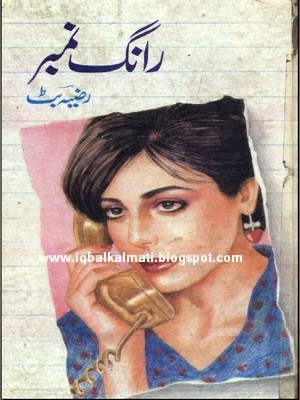 Wrong Number Pdf Urdu Novel by Razia Butt