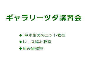 ☆ ギャラリーレッスン紹介 ☆