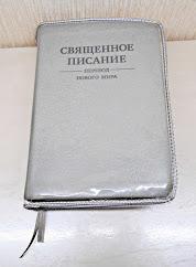 ОБЛОЖКИ НА БИБЛИЮ ПРОЗРАЧНЫЕ