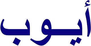 kaligrafi Arab yang bermakna Ayyub