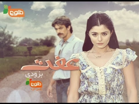 iffet episode 13 full by geo kahani 24th march 2014 keywords iffet ...