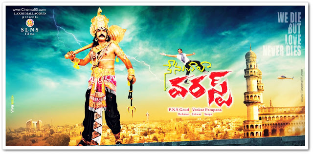 Nenu Chala Worst Telugu Movie HD  Wallpaper.jpg