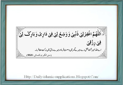 گناہوں کی بخشش کے لئے دُعا ۹
