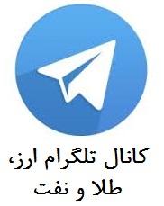 کانال تلگرام ارز، طلا و نفت