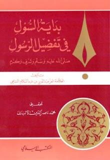 بداية السول في تفضيل الرسول صلى الله عليه وسلم - العز عبد العزيز بن عبد السلام السلمي