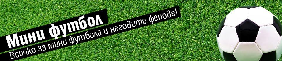 Мини футбол, игрища в цялата страна, футболни турнири, магазин за спортни екипи, форум