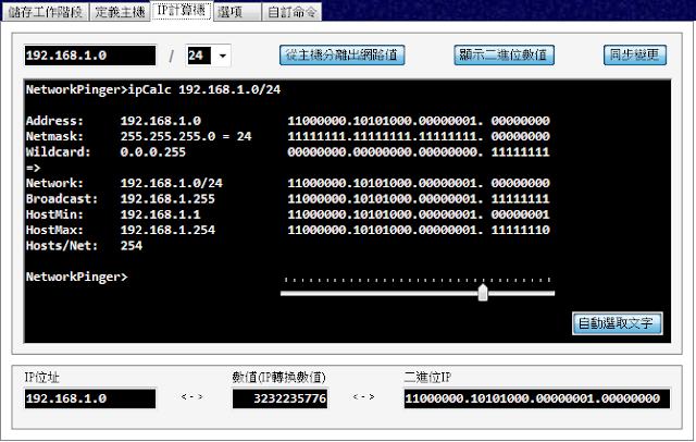 IP計算機