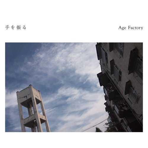 [MUSIC] Age Factory – 手を振る/Age Factory – TE WO HURU (2014.12.03/MP3/RAR)