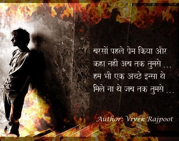 Sad Hindi Poetry Wallpaper 2015 Sad Hindi Poetry