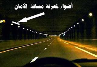 مسافة الأمان