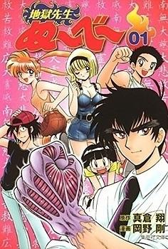 Jigoku Sensei Nube Manga