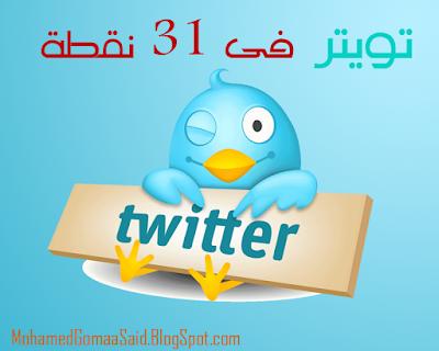 Twitter - تويتر