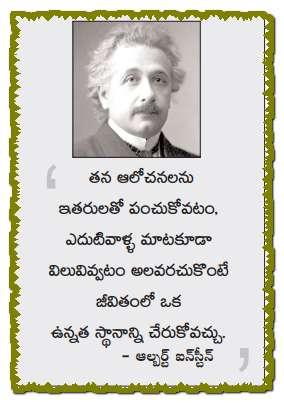 Patamata Praneel Go High With Sharing Albert Einstein Quotes In