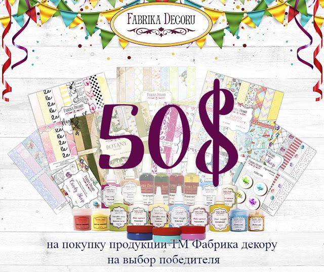 Фабрика Декора  честь 2-летия