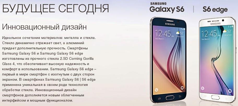 Samsung Galaxy S6: Будущее сегодня!