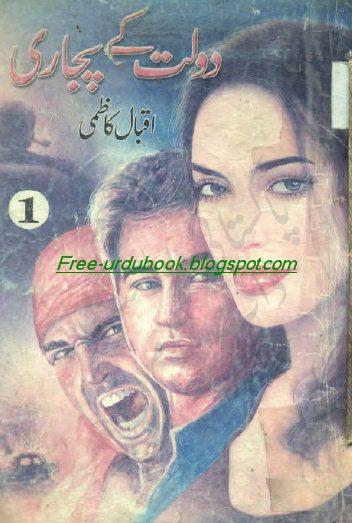 Doulat Kay Pujari Novel