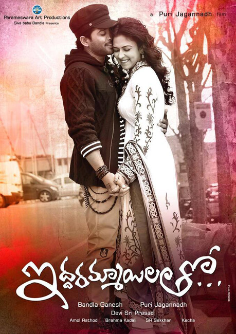 Iddarammayilatho Movie Latest Hd Wall Posters And