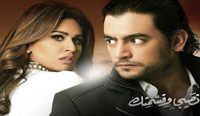 مسلسل نصيبي وقسمتك الحلقة 16 nasibi wa qismatok