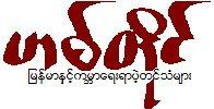 ဟစ္တိုင္ ဂ်ာနယ္ ဘေလာ့ဂ္ (Hittai Journal Blog)