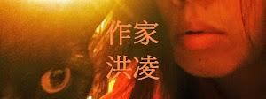 作家洪凌【黑貓迷路夢】專欄