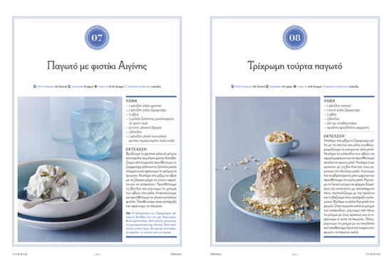 Ethnos Cook Book Magazine designed by Manos Daskalakis #graphicdesign