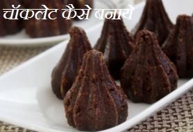 चोकलेट बनाने का तरीका, Tips to Make Chocolate in Hindi, चोकलेट बनाने की विधि, चोकलेट बनाने के लिए जरूरी सामग्री, chocolate recipe in hindi,