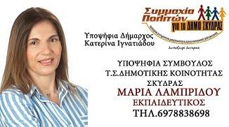 ΜΑΡΙΑ ΛΑΜΠΡΙΔΟΥ