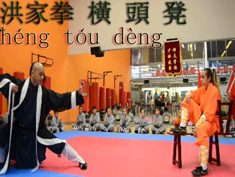 Bench Form Kung-Fu (heng Tou Deng)