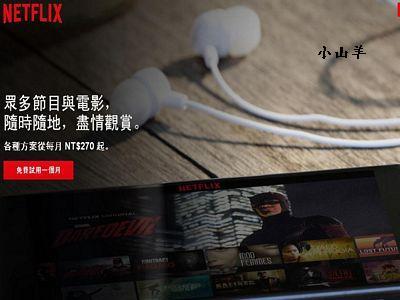 netflix台灣看