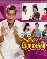 Chinna Marumagal 1992 Tamil Movie Watch Online