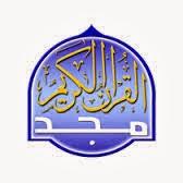 شاهد قناة المجد للاستماع للقران الكريم اون لاين