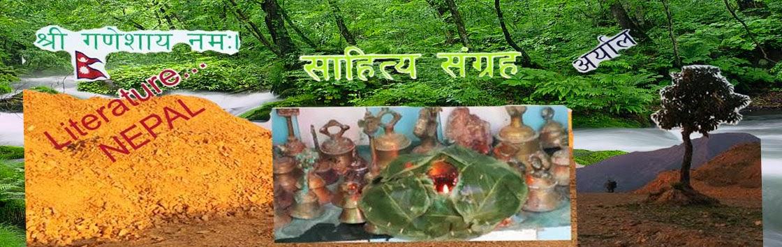 literature (Sahite Sangra) साहित्य संग्रह
