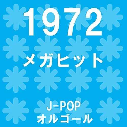 [Album] オルゴールサウンド J-POP – メガヒット 1972 オルゴール作品集 (2015.07.22/MP3/RAR)