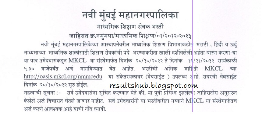 Navi Mumbai Mahanagar Palik Recruitment 2012 | New Mumbai NBMC