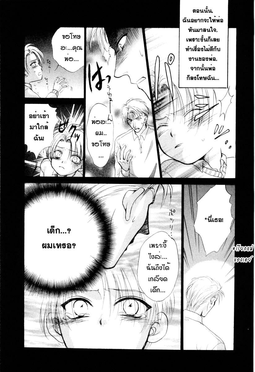 อ่านการ์ตูน Kakumei no Hi 1 ภาพที่ 30