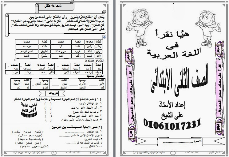 مذكرة عربية المنهج الجديد 2016 للصف الثانى الابتدائى الترم الثانى