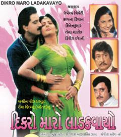 Dikro Maro Ladakavayo (2003) - Gujarati Movie