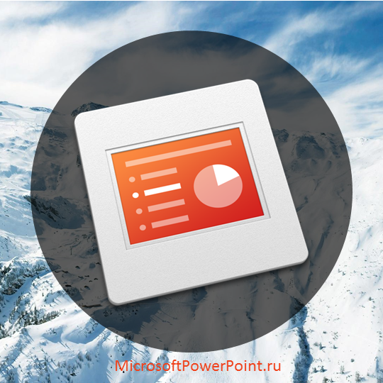 Самый простой и официальный способ бесплатно скачать шаблон или тему презентации PowerPoint