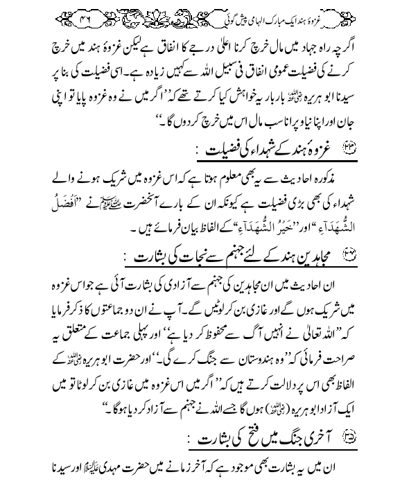 ghazwa tul hind War on indian cities key to victory in kashmir: al-qaeda  al-qaeda has said the key to victory in kashmir lies in waging war on indian  the ansar ghazwa tul.