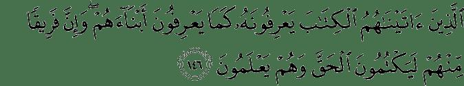 Surat Al-Baqarah Ayat 146
