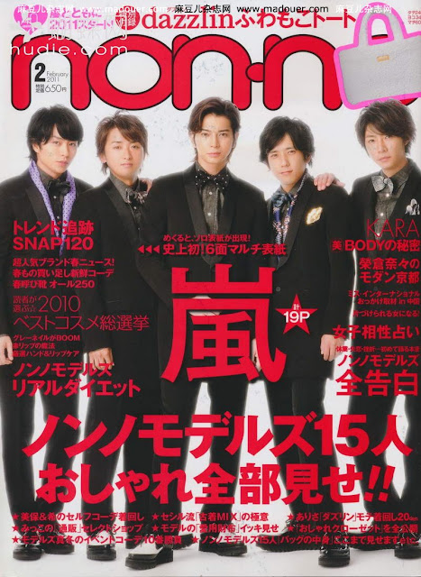 nonno february 2011 arashi japanese fashion magazine scans