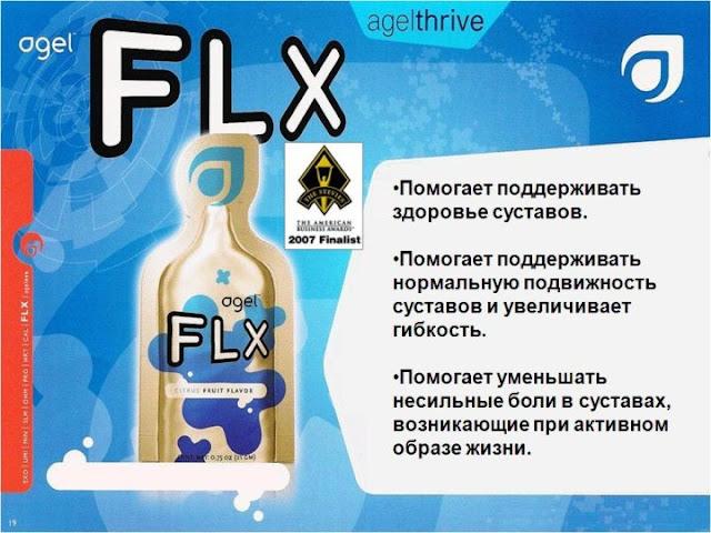 Flx для суставов заболеваний суставов необходимо соблюдать
