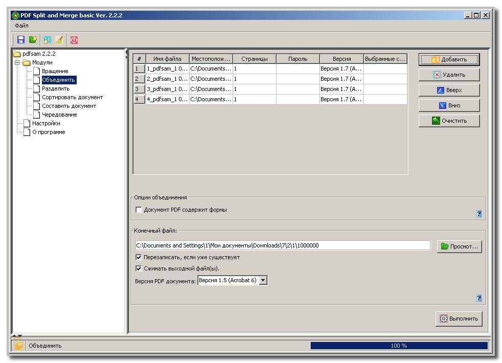 скачать программу для разделения pdf файлов